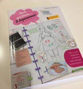 Мой дневник я беременна отзывы 587