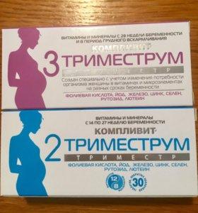 Польза айвы для беременных 33
