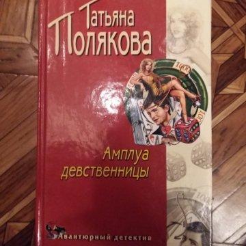 Амплуа Девственницы Читать Онлайн Бесплатно