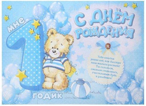 Поздравление для малыша с днем рождения в прозе