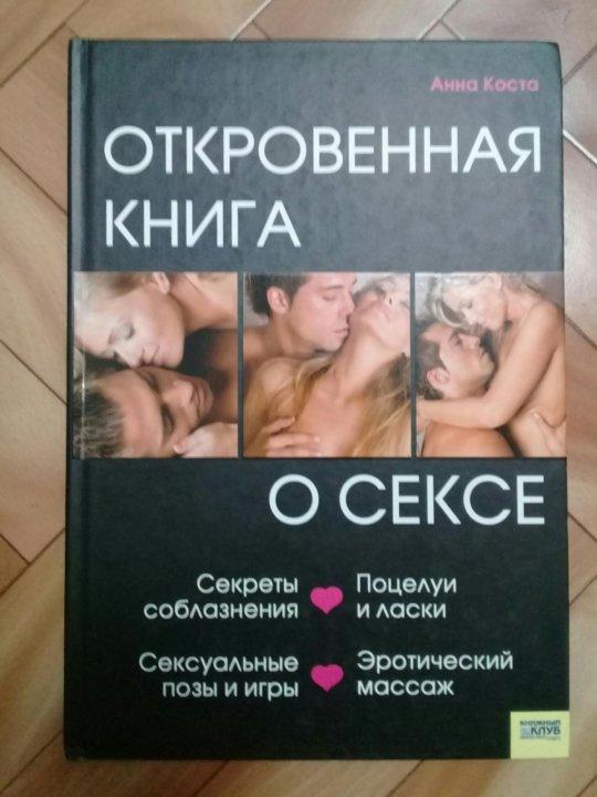 Бесплатный Онлайн Секс Книги