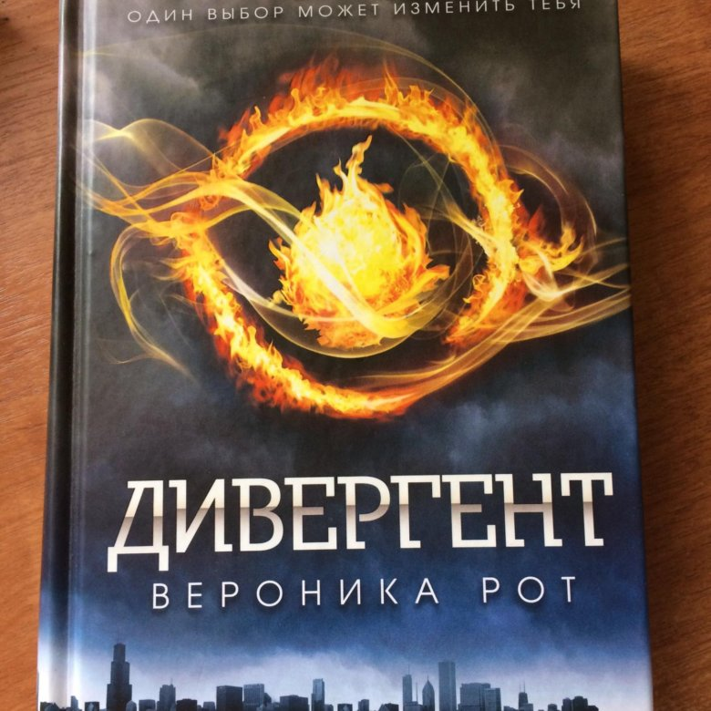 Divergent (Trilogy) : Full-Books-Collections : Free