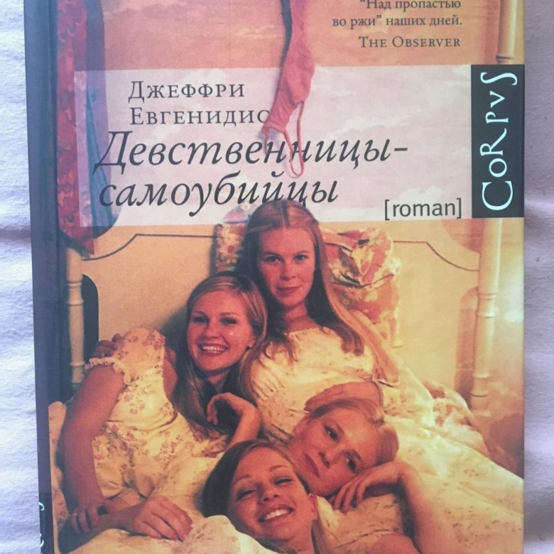 Книга Девственница На Три Дня Читать Онлайн