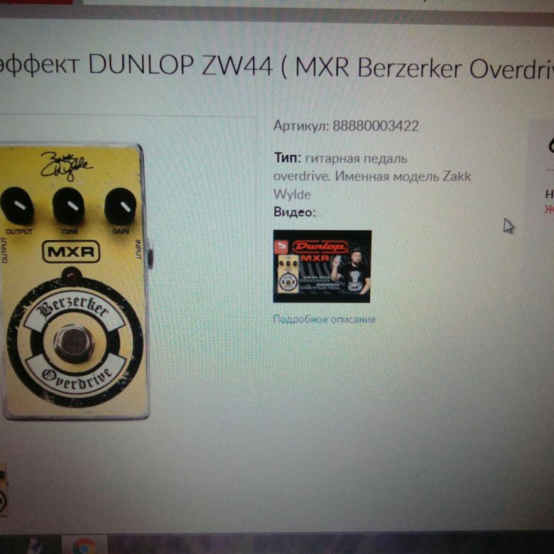 By Number Dating Mxr Pedals Serial
