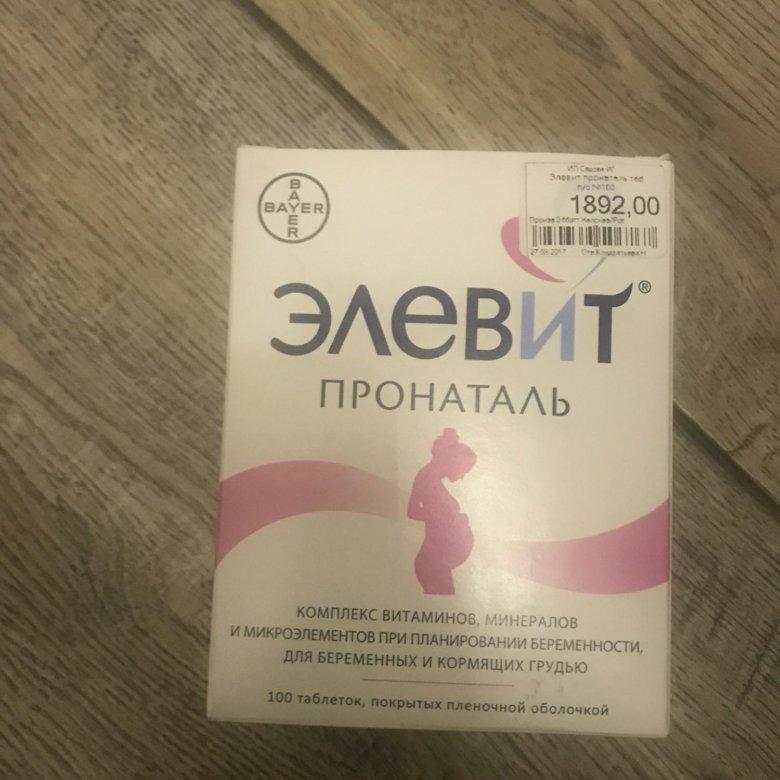 Элевит для беременных польза 67