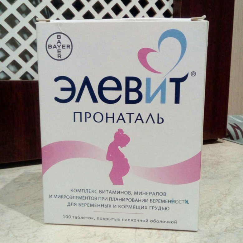Витамины для беременных элевит цена 98