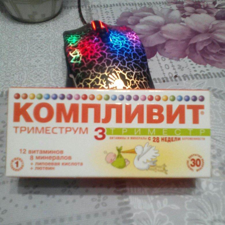 Витамины для беременных компливит 53