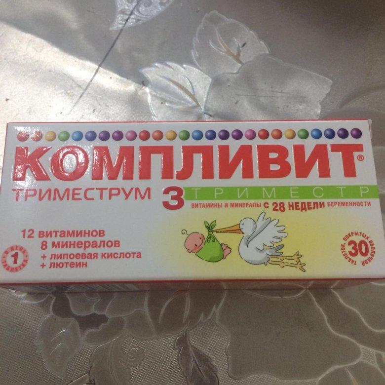 Белорусские поливитамины для беременных 343