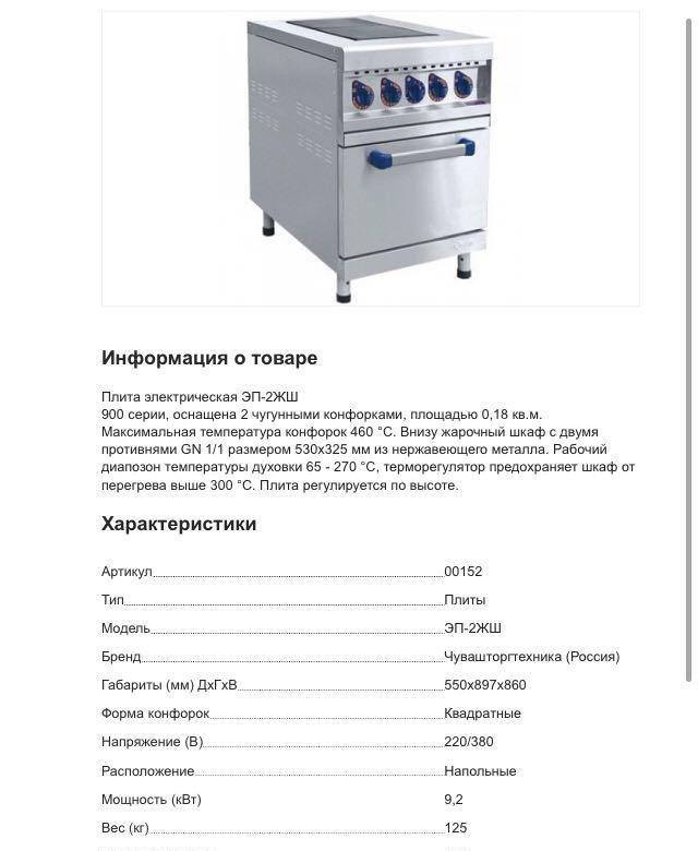 Электрическая схема плиты эп-2жш