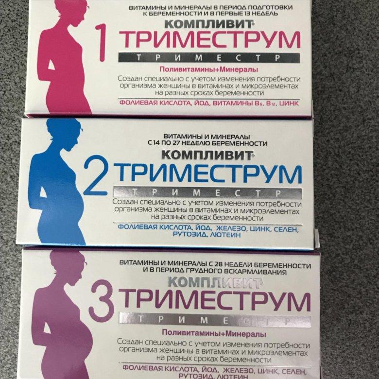 Амоксициллин инструкция по применению для беременных 47