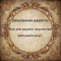 Галина М.