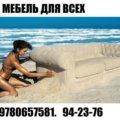 Ольга мебель от производителя М.
