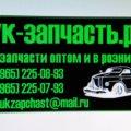 Автозапчасти для иномарок Ж.