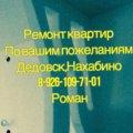 Роман Т.