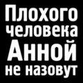 Анна А.