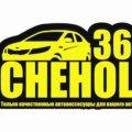 Chehol-36.ru А.