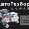 Авторазбор999 ..