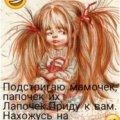 Евгения П.