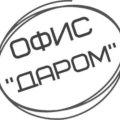 ОфисДаром. р.