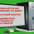 Компьютерный мастер Н.