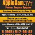 AppleSamTyT П.