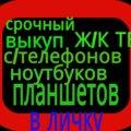 Куплю с / т ноутбуки ЖК ТВ вид С.