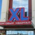 XL B.