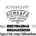 Воткинский Ломбард В.