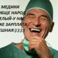 Доктор А.