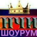 ЯНЧИК Ш.
