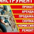 Прокат_ Инструмента30 R.