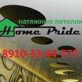 Home Pride н.