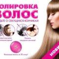 Полировка волос Б.