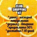 Club Shopping N.
