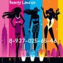 BeautyLand64 ).