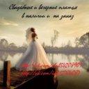 Ксения К.