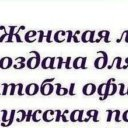 Заура Ш.