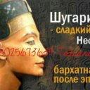 Татьяна С.