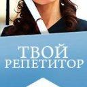 Наталья Юрьевна Т.