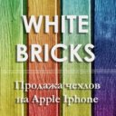 White Bricks 💥 Ч.