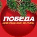 Комиссионный магазин Победа С.
