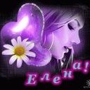 Елена Е.
