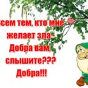 Ольга Т.