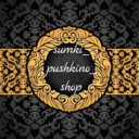 sumki_pushkino_ s.