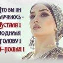 Диана С.
