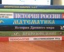 Учебники за 5-6 класс