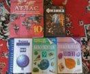 Учебники и рабочие тетради за 10 класс