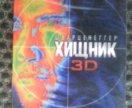 Хищник Blu ray 3D формат