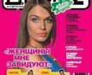 Журнал дом 2
