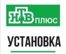 Триколор НТВ+ официальный дилер